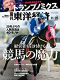 週刊東洋経済 2016年1126号
