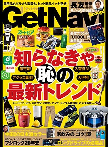 GetNavi 2016年8月号 雑誌