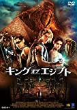 キング・オブ・エジプト [DVD]