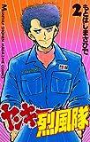 ヤンキー烈風隊(2) (月刊少年マガジンコミックス)