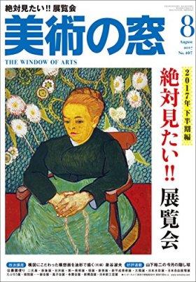 美術の窓 2017年 8 月号 [雑誌]