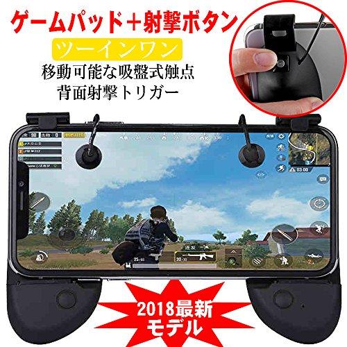 荒野行動コントローラー PUBG Mobileゲームパッド 2018最新改良ツーインワン スマホゲームハンドル マウスボタン式射撃 感度良い 吸盤式触点 取り付け簡 サイズ調節可能ハンドル iPhone/Android 各種ゲーム対応可能