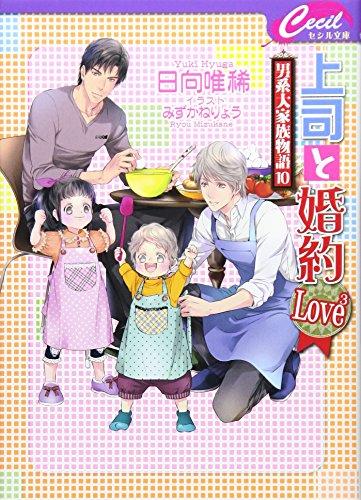 上司と婚約LOVE3 男系大家族物語10 (コスミックセシル文庫)