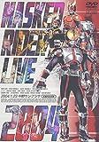 MASKED RIDER LIVE 2004 [DVD]