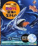 EX MOVE 深海の生きもの (講談社の動く図鑑MOVE)