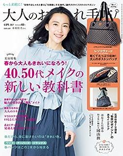 大人のおしゃれ手帖 2017年 4 月号