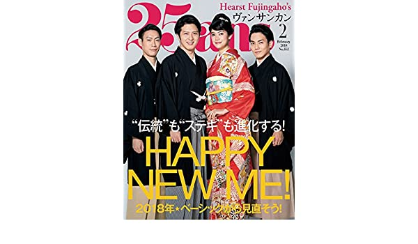 25ans (ヴァンサンカン) 2018年 02月号 [雑誌]