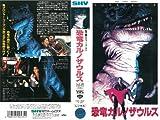 恐竜カルノザウルス [VHS]
