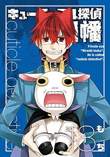 キューティクル探偵因幡(18) (Gファンタジーコミックス)