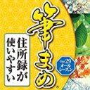 筆まめVer.29 オールシーズン (最新) win対応 ダウンロード版