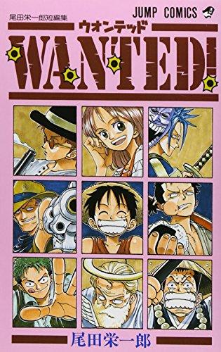Wanted!―尾田栄一郎短編集 (ジャンプ・コミックス)