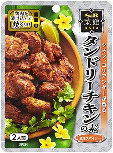 S&B 菜館Asia タンドリーチキンの素 60g×5個