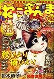 漫画ねこまんま 2006年 12月号 [雑誌]