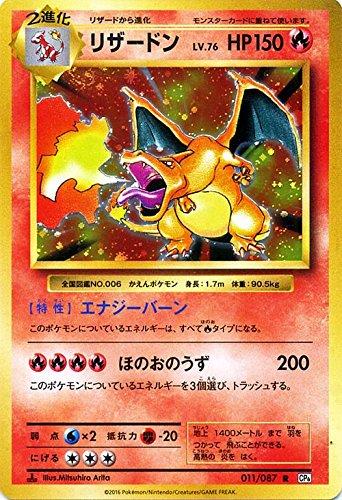 ポケモンカードゲーム リザードン(R)/ポケットモンスターカードゲーム 拡張パック 20th Anniversary(PMCP6)/シングルカード PMCP6-011