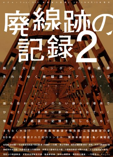 廃線跡の記録 2 (三才ムック vol.369)