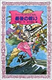 シェーラひめのぼうけん最後の戦い (フォア文庫)