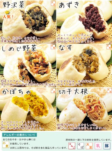 「小川の庄」おやき6個詰合せ野沢菜・しめじ・あずき・かぼちゃ・切干・なす