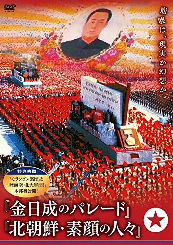 金日成のパレード/北朝鮮・素顔の人々 [DVD]