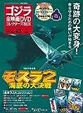 隔週刊 ゴジラ全映画DVDコレクターズBOX(42) 2018年2/20号【雑誌】