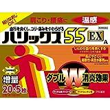 【第3類医薬品】ハリックス55EX温感A 25枚