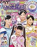 魔法×戦士マジマジョ ピュアーズ! ファンブック 2018年 08 月号 [雑誌]: ぷっちぐみ 増刊