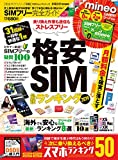 【完全ガイドシリーズ230】SIMフリー完全ガイド (100%ムックシリーズ 完全ガイドシリーズ 230)