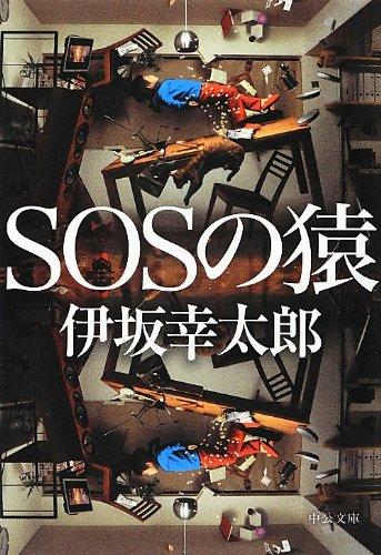 SOSの猿 (中公文庫)