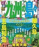 るるぶ九州の島々 (るるぶ情報版(国内))