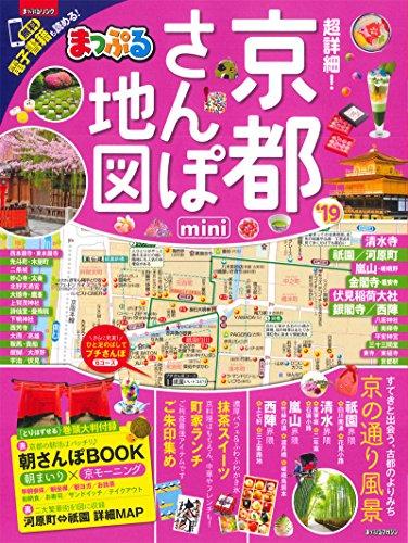 まっぷる 超詳細! 京都さんぽ地図mini'19 (マップルマガジン 関西)