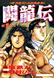闘竜伝(1) (マンガ茅舎)