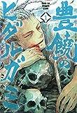 豊饒のヒダルガミ 1 (マッグガーデンコミックス Beat'sシリーズ)