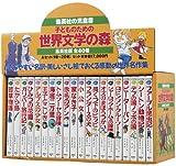 世界文学の森 全40巻・セットA(1〜20) 子どものための (世界文学の森)