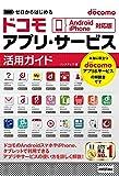ゼロからはじめる docomoアプリ・サービス活用ガイド[Android/iPhone対応版]