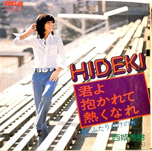 【EP】1976年 西城秀樹「君よ抱かれて熱くなれ/ ふたりだけの夜」1【検:音飛無】