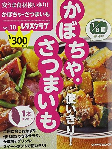 安うま食材使いきり!  Vol.10 かぼちゃ・さつまいも 60162-51 (レタスクラブムック)