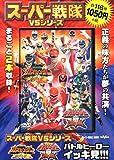 スーパー戦隊VSシリーズ バトルヒーローイッキ見!!!百獣戦隊ガオレンジャーVSスーパー戦隊特捜戦隊デカレンジャーVSアバレンジャー (<DVD>)