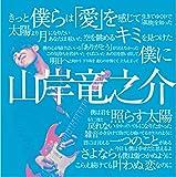 山岸竜之介 1st CD