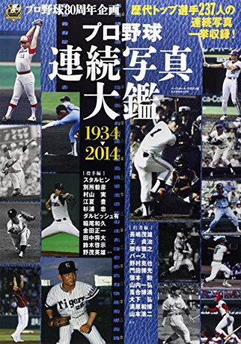 プロ野球連続写真大鑑―1934ー2014 (B・B MOOK 1076)
