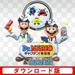 Dr. MARIO ギャクテン! 特効薬 & 細菌撲滅 [オンラインコード]