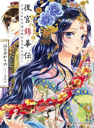 後宮錦華伝 予言された花嫁は極彩色の謎をほどく (コバルト文庫)