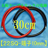 バッテリーケーブル KIV22SQケーブル30cm 圧着端子10mm