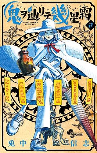 鬼ヲ辿リテ幾星霜 2 (少年サンデーコミックス)