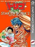 トリコ STARTER BOOK 2 (ジャンプコミックスDIGITAL)