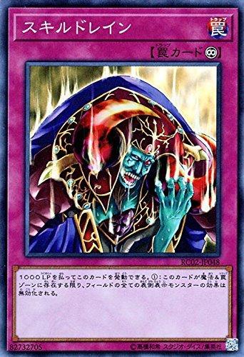 スキルドレイン スーパーレア 遊戯王 レアリティコレクション 20th rc02-jp048