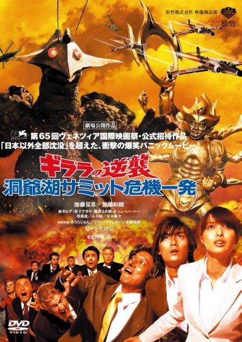 ギララの逆襲 洞爺湖サミット危機一発 [DVD]