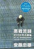 悪戦苦闘2006年の現場―21_21 Design Sight