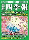 会社四季報 2019年2集・春号 [雑誌]