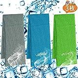 VACNITE 3枚セット クールタオル 冷却タオル 超吸水 軽量 速乾 熱中症対策 100×30cm ひんやり感 UVカット スポーツタオル アウトドア ジム (グレー・ブルー・グリーン)