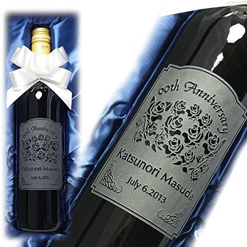名前入りワインで義父の誕生日を祝う