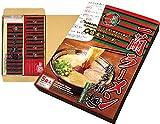 【福岡限定】一蘭 ラーメン 博多細麺(ストレート) 一蘭特製赤い秘伝の粉付